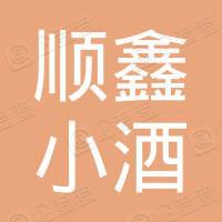经济技术开发区顺鑫小酒馆