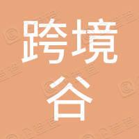 深圳市跨境谷网络科技有限公司