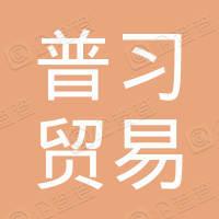 上海普习贸易有限公司