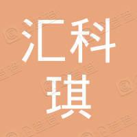 汇科琪(天津)水质添加剂有限公司