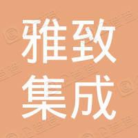 深圳雅致集成房屋有限公司