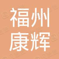 福州康辉旅行社有限公司票务经营分公司