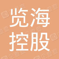览海控股(集团)有限公司