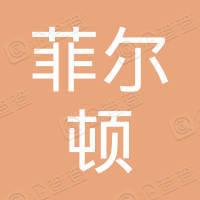广东菲尔顿瓷砖有限公司