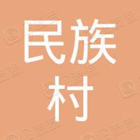 云南民族村有限责任公司