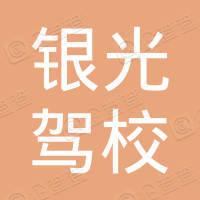 费县银光驾校服务有限公司