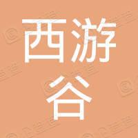 陕西东土大唐西游谷旅游文化发展有限责任公司