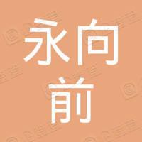 盘山县永向前种植专业合作社