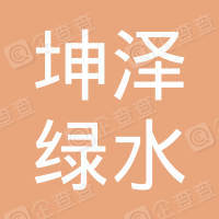 深圳市坤泽绿水科技有限公司