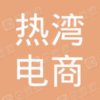 热湾(广州)电商中心
