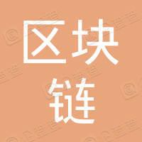 北京区块链平台技术有限公司