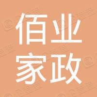 赣州佰业家政有限公司