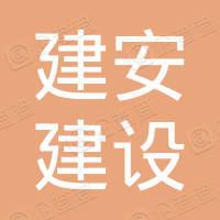 桂林建安建设集团有限公司