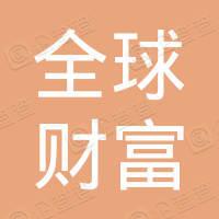 青岛全球财富中心开发建设有限公司