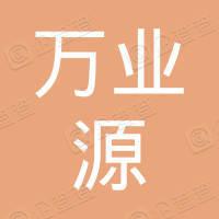 深圳市万业源实业发展有限公司