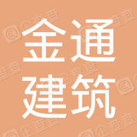 杭州金通建筑劳务承包有限公司