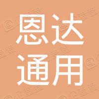 江苏恩达通用设备集团有限公司
