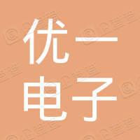 深圳市优一电子科技有限公司