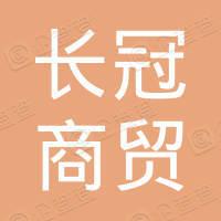 鹤峰县长冠商贸有限公司