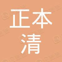 四川正本清中药科技开发有限公司