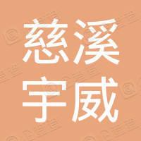 慈溪市宇威钢化玻璃厂(普通合伙)