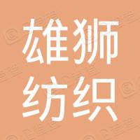 苏州雄狮纺织集团有限公司