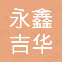 深圳市永鑫吉华科技有限公司