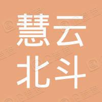 陕西慧云北斗科技股份有限公司