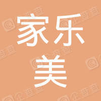 深圳市家乐美农副产品有限公司