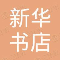 辽宁省新华书店控股有限公司