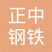 深圳正中钢铁有限公司