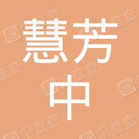 新宾满族自治县慧芳中药材厂
