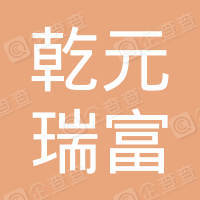 深圳市乾元瑞富基金管理有限公司