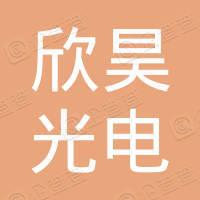 武汉欣昊光电科技有限公司