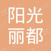陕西阳光丽都实业集团有限公司