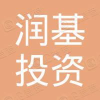 西安润基投资控股有限公司
