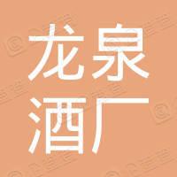 蓬安县龙泉酒厂一店
