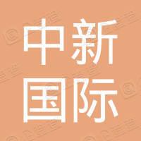 中新国际建设集团有限公司