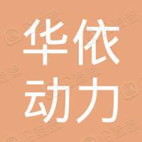 上海华依动力测试技术有限公司