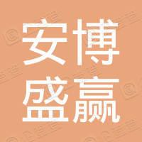 北京安博盛赢教育科技有限责任公司