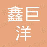 苏州鑫巨洋家具股份有限公司