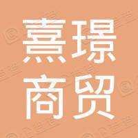 熹璟商贸(上海)有限公司