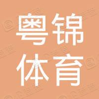深圳粤锦体育有限公司