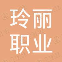 利川市玲丽职业技能培训学校有限公司