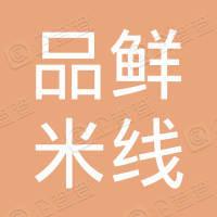 云县品鲜米线店