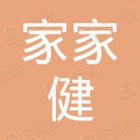 咸丰县家家健大药房连锁有限公司小村分店