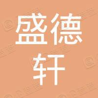 陕西盛德轩电子科技有限公司
