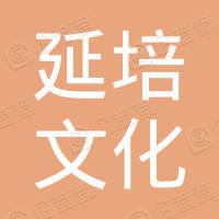 陕西延培文化研究院