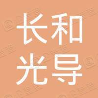 深圳长和光导科技有限公司