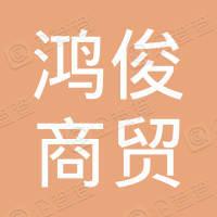 宣恩县鸿俊商贸有限公司